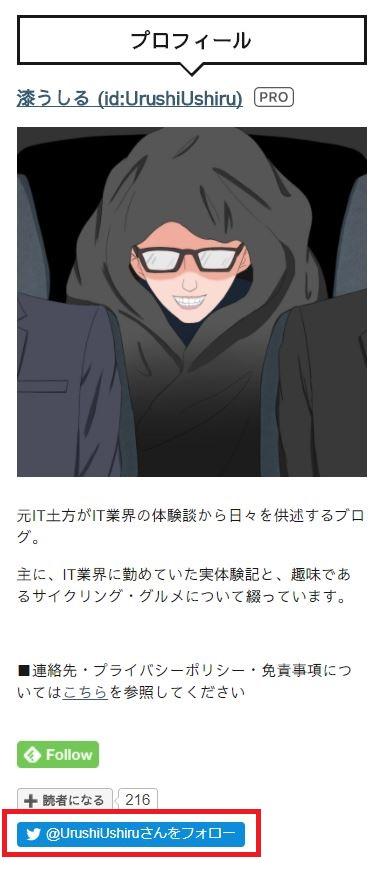 f:id:UrushiUshiru:20180101220207j:plain