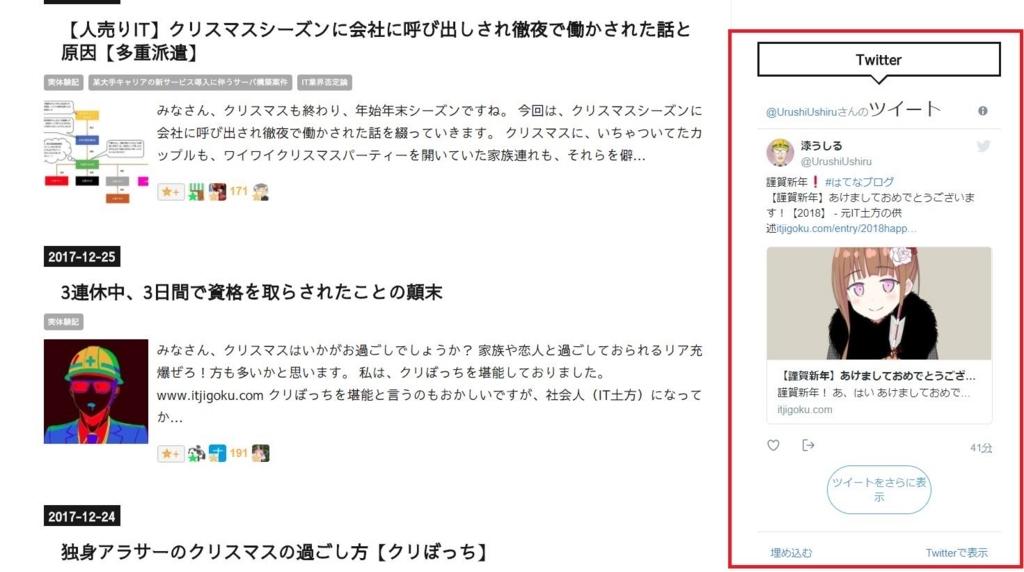 f:id:UrushiUshiru:20180102003756j:plain