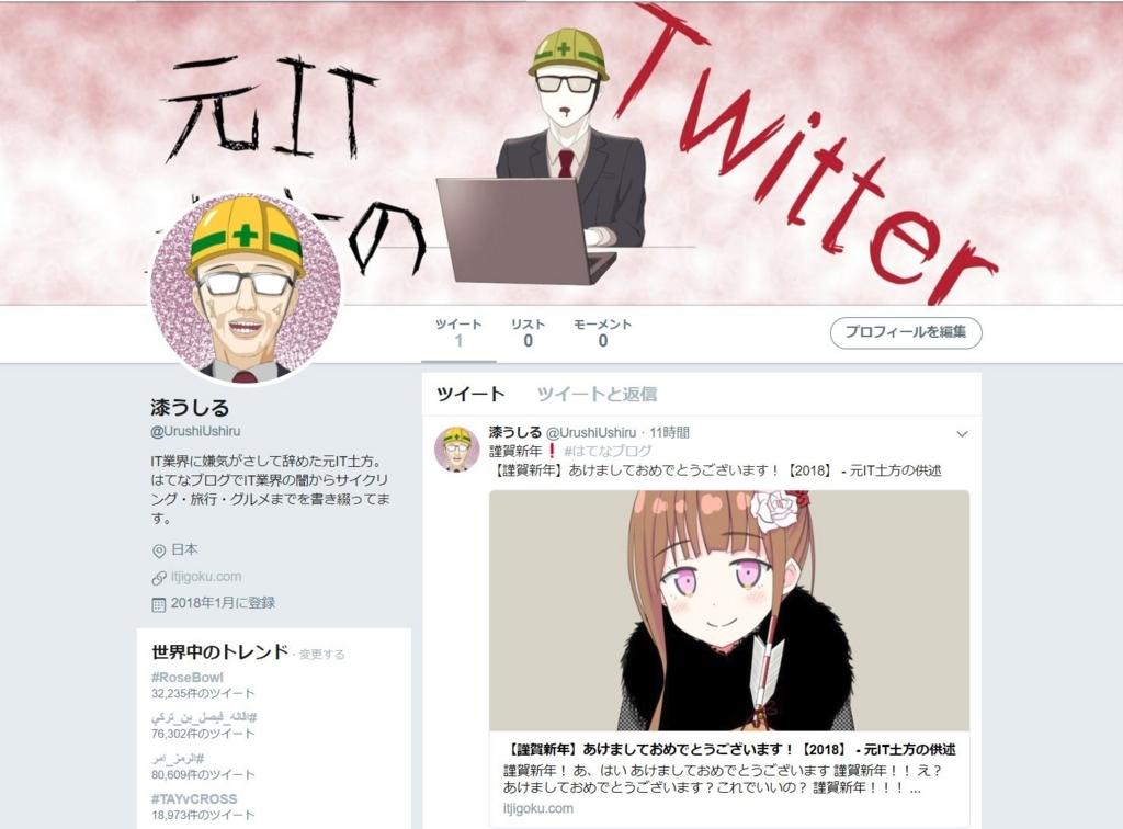 f:id:UrushiUshiru:20180102083204j:plain
