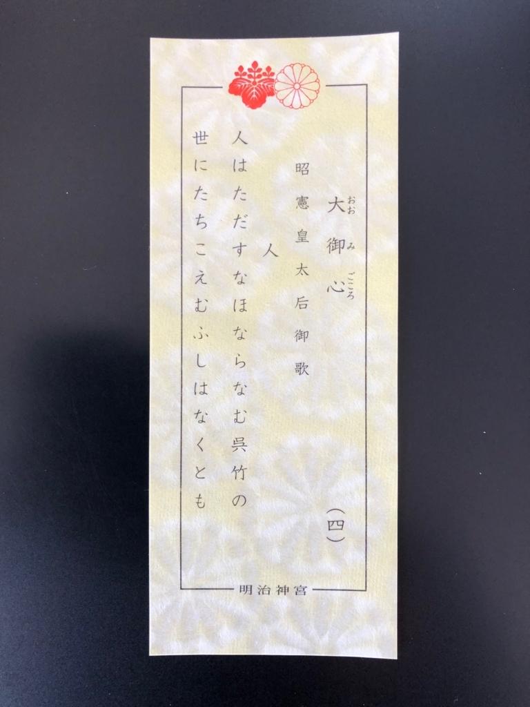 f:id:UrushiUshiru:20180103152338j:plain