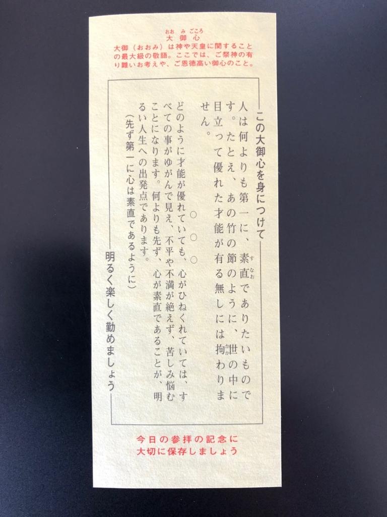 f:id:UrushiUshiru:20180103152445j:plain