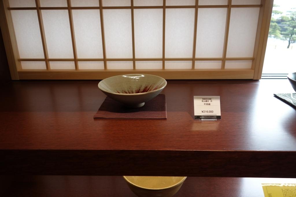 f:id:UrushiUshiru:20180214234237j:plain