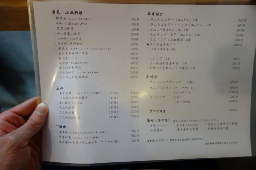 f:id:UrushiUshiru:20180302203526j:plain