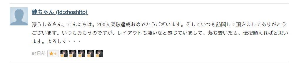 f:id:UrushiUshiru:20180323204115j:plain