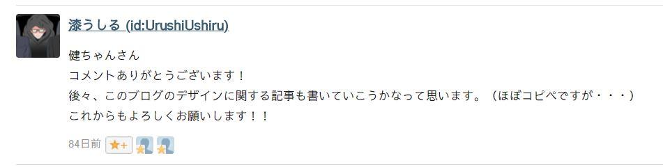 f:id:UrushiUshiru:20180323205325j:plain