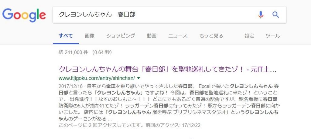 f:id:UrushiUshiru:20180327201054j:plain