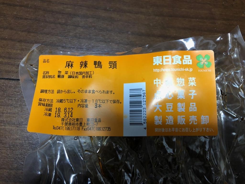 f:id:UrushiUshiru:20180330202152j:plain