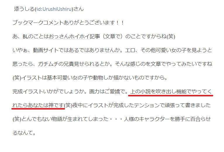 f:id:UrushiUshiru:20180410013227j:plain