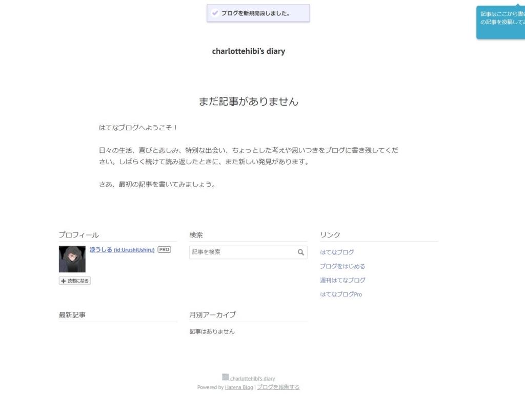 f:id:UrushiUshiru:20180415230914j:plain