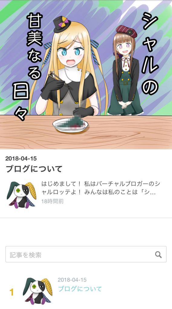 f:id:UrushiUshiru:20180416125529j:plain