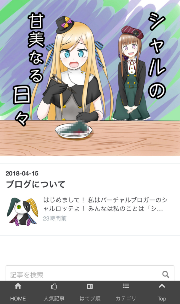 f:id:UrushiUshiru:20180416171959j:plain