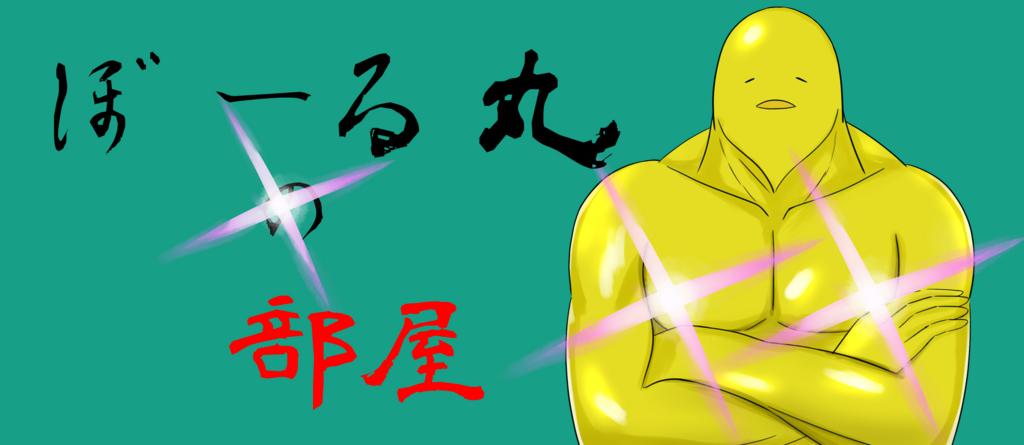 f:id:UrushiUshiru:20180424113550j:plain