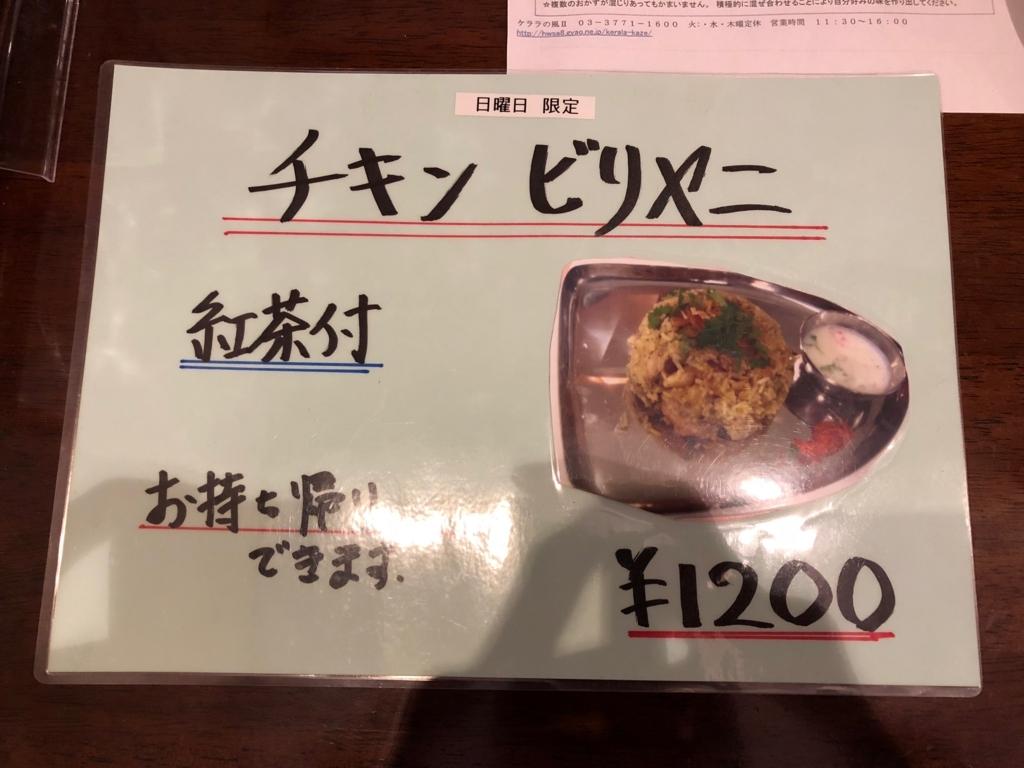 f:id:UrushiUshiru:20180425190721j:plain