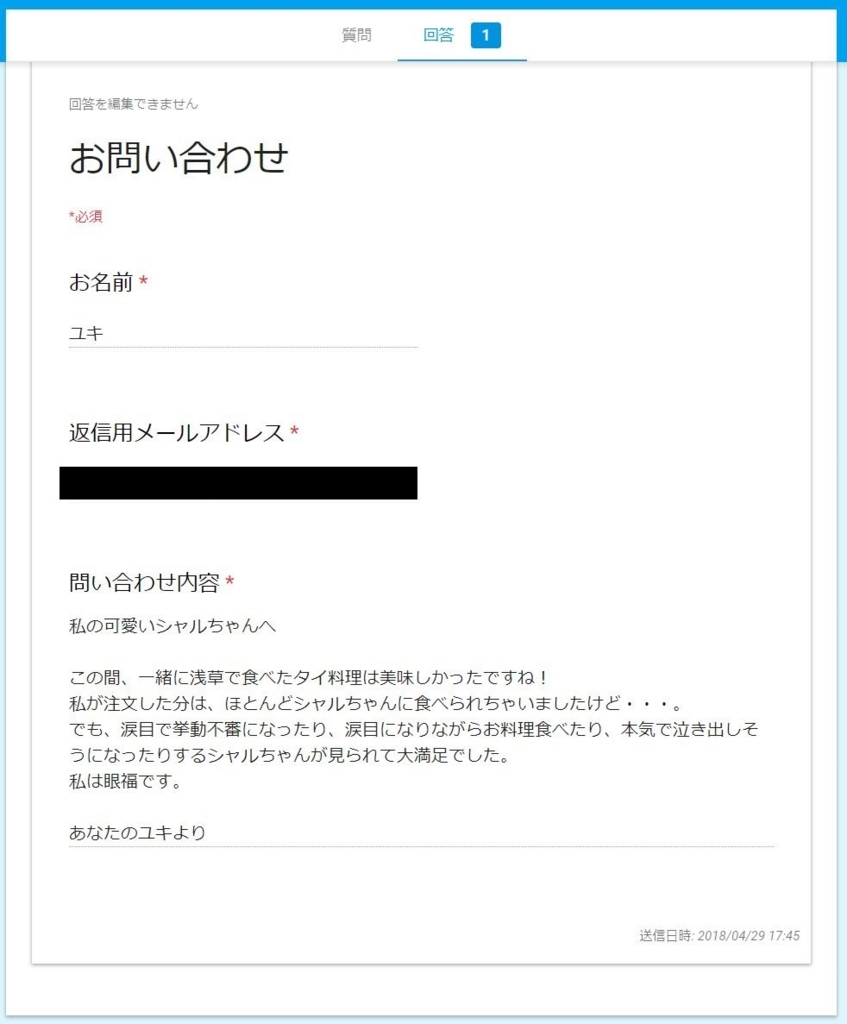 f:id:UrushiUshiru:20180429174718j:plain