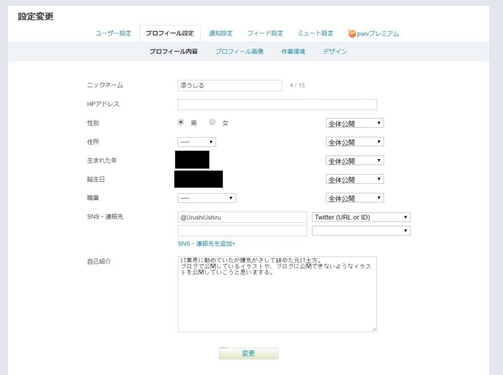 f:id:UrushiUshiru:20180502211437j:plain