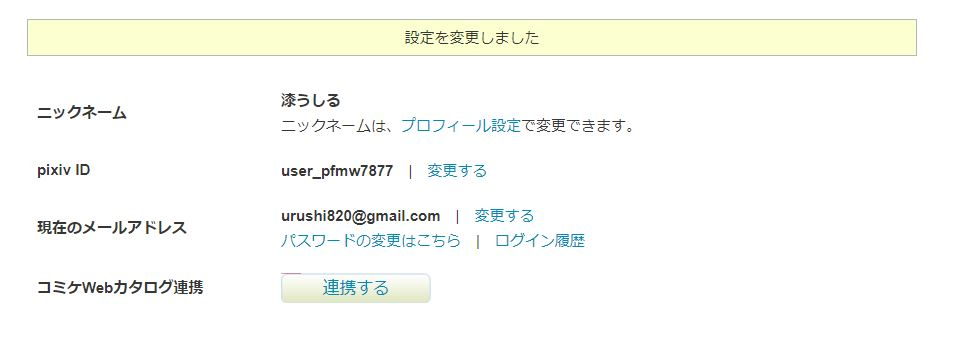 f:id:UrushiUshiru:20180502220249j:plain