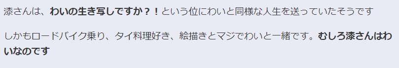 f:id:UrushiUshiru:20180523003129j:plain