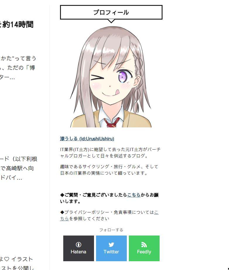 f:id:UrushiUshiru:20180612203548j:plain
