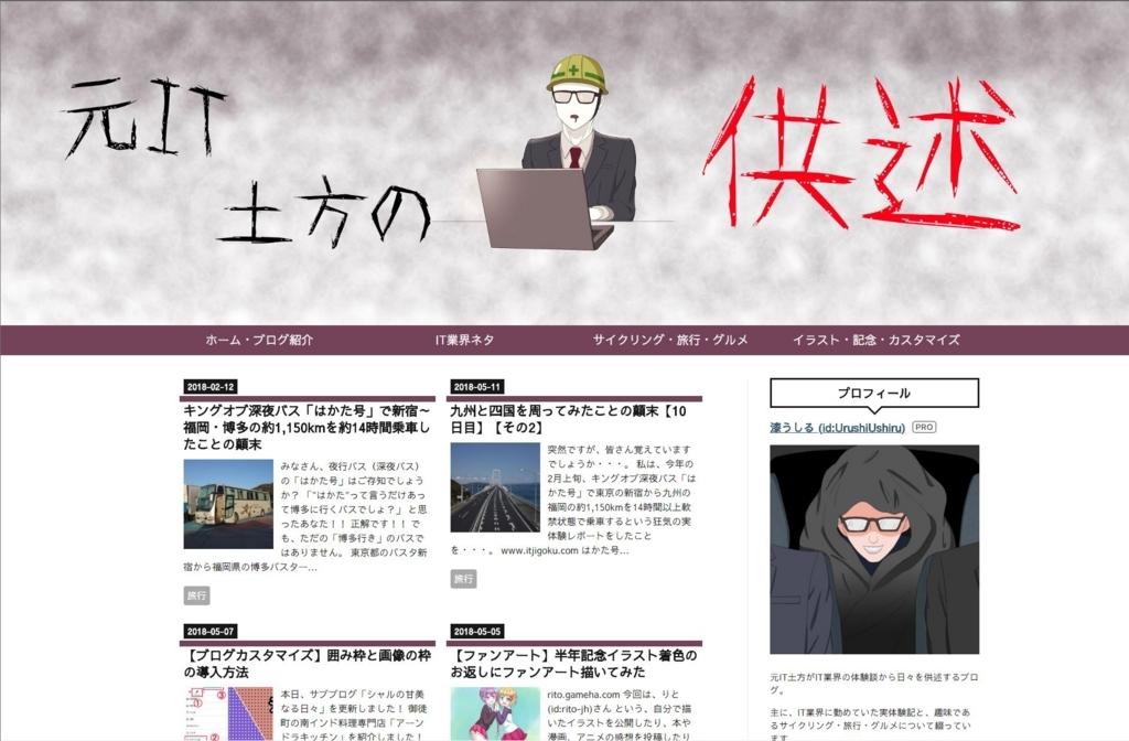 f:id:UrushiUshiru:20180612215148j:plain