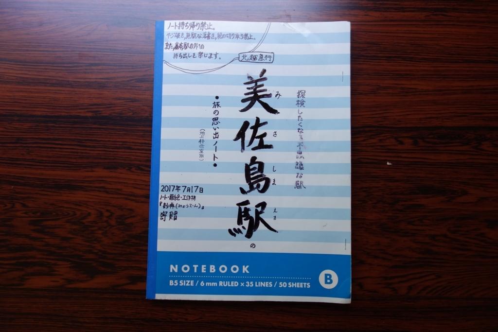 f:id:UrushiUshiru:20180710012617j:plain