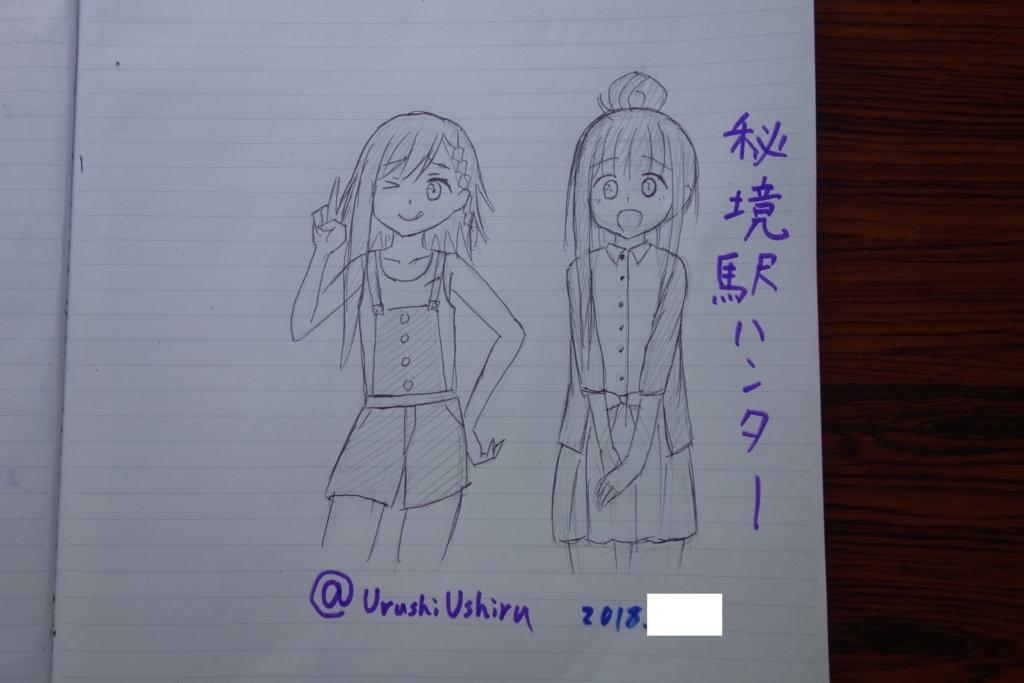 f:id:UrushiUshiru:20180710012729j:plain