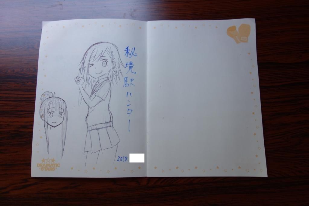 f:id:UrushiUshiru:20180710013559j:plain