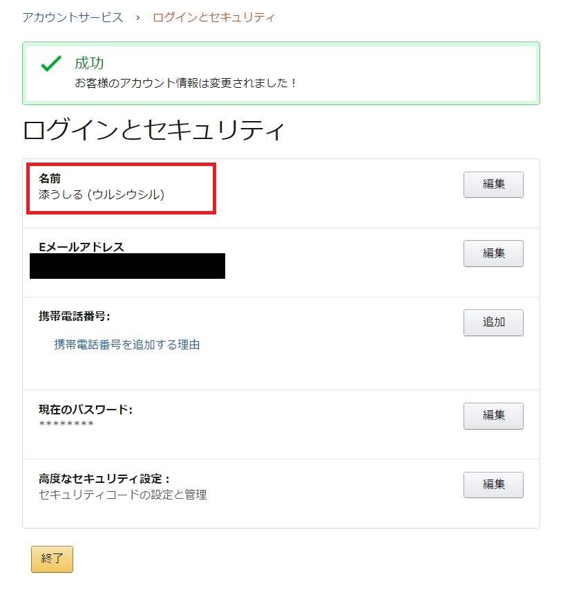 f:id:UrushiUshiru:20180719221832j:plain