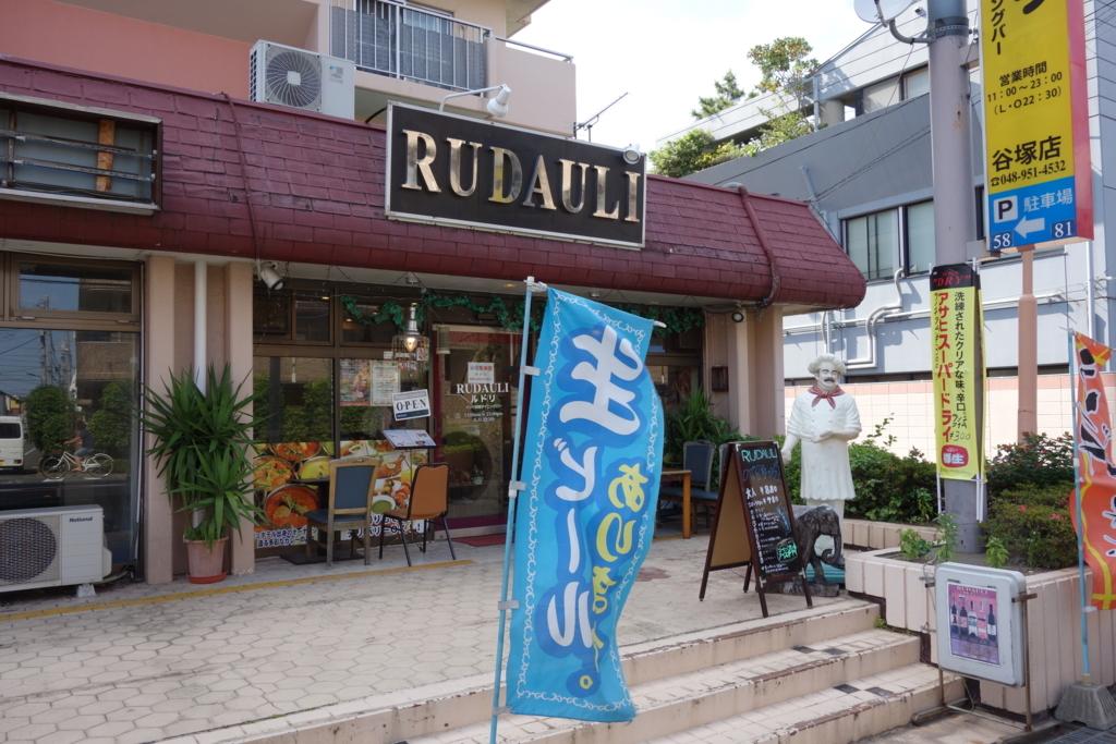 f:id:UrushiUshiru:20180730032042j:plain