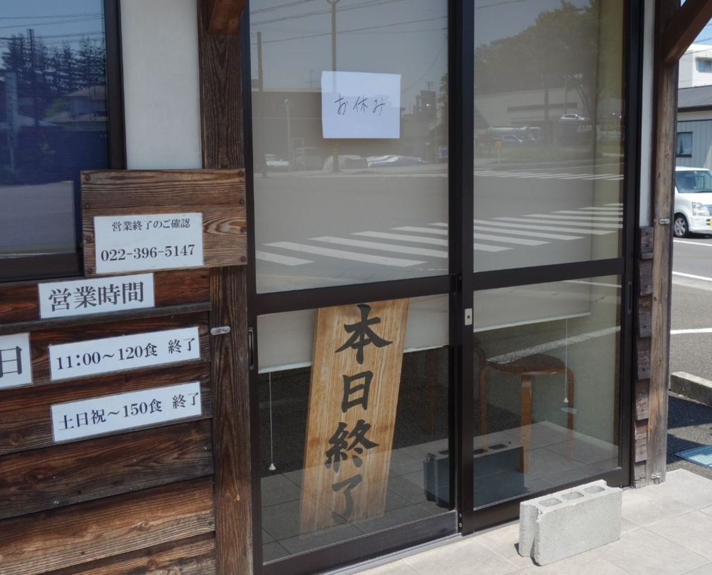 f:id:UrushiUshiru:20180827003326j:plain