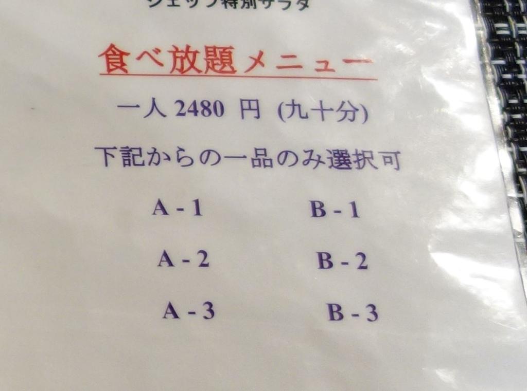 f:id:UrushiUshiru:20180920203505j:plain