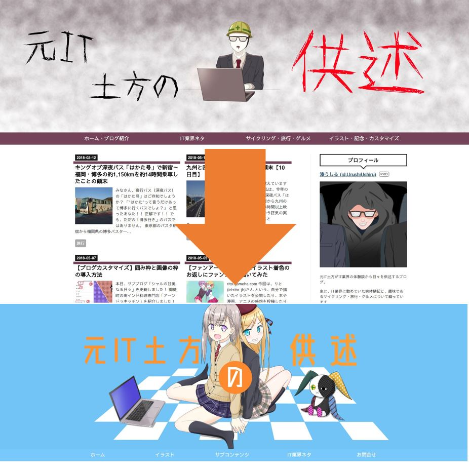 f:id:UrushiUshiru:20180929163217j:plain