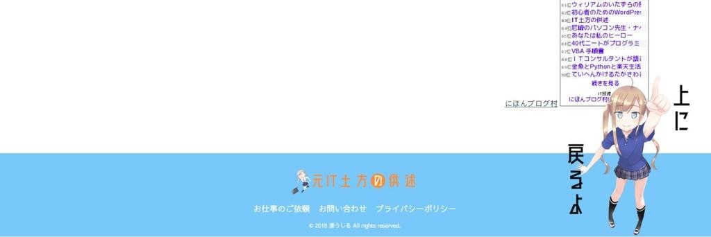 f:id:UrushiUshiru:20181013225102j:plain