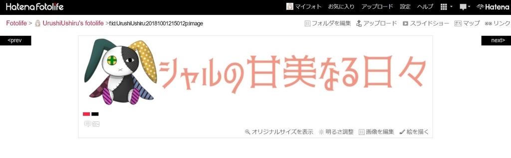 f:id:UrushiUshiru:20181013235333j:plain
