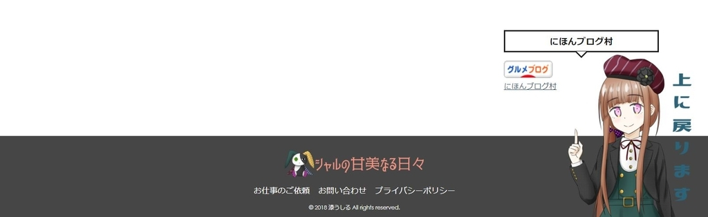 f:id:UrushiUshiru:20181014003841j:plain