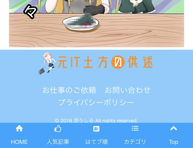 f:id:UrushiUshiru:20181014010258j:plain