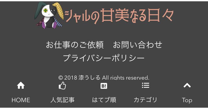 f:id:UrushiUshiru:20181014024411j:plain