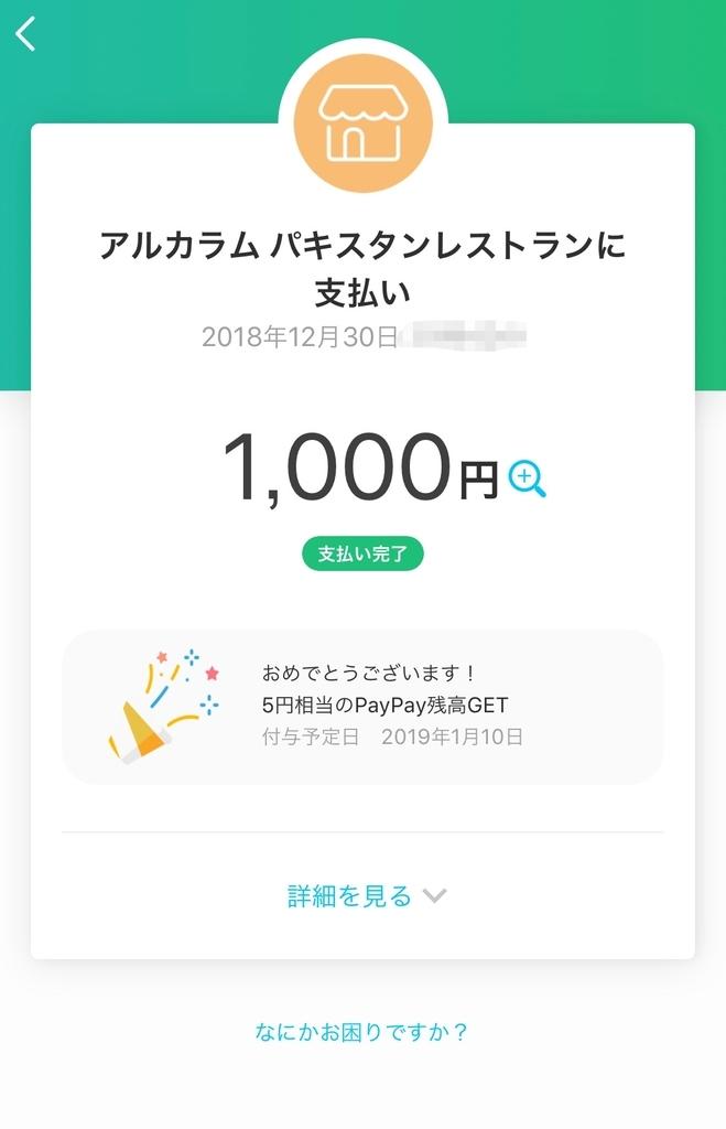 f:id:UrushiUshiru:20190105170335j:plain