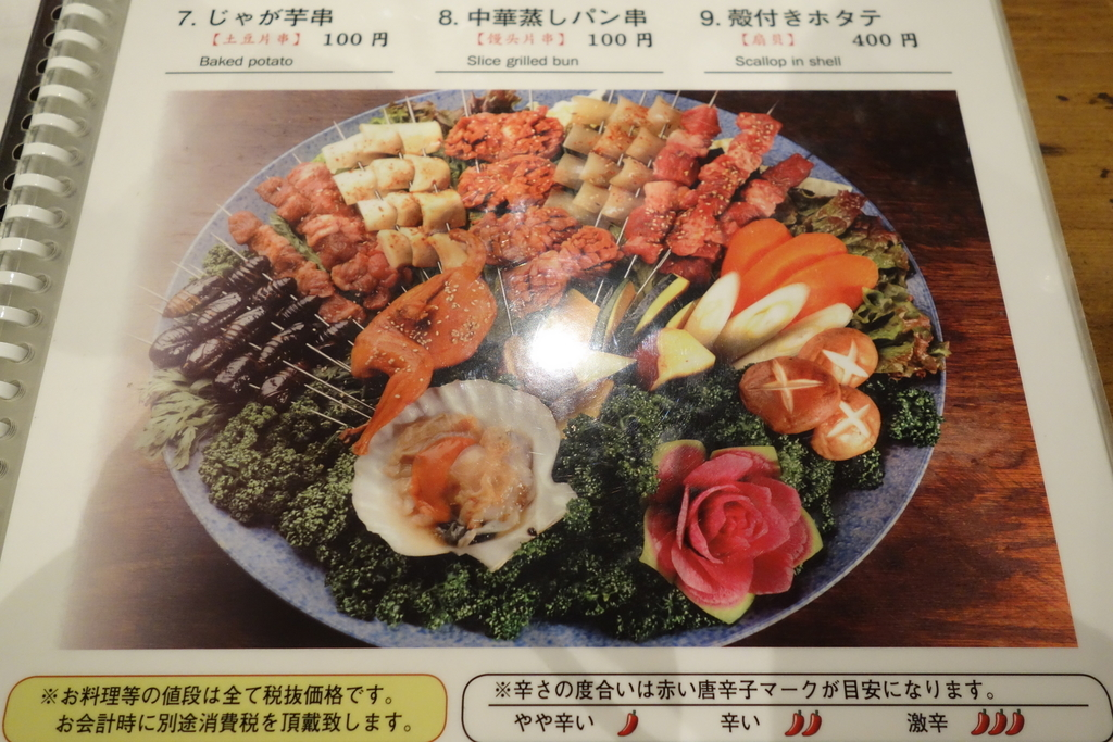 f:id:UrushiUshiru:20190106024337j:plain