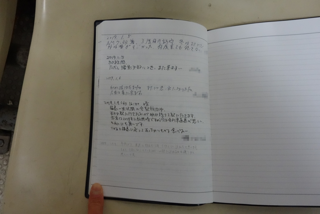 f:id:UrushiUshiru:20190119161904j:plain