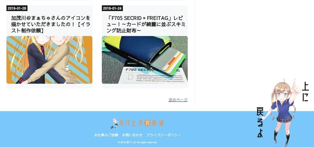 f:id:UrushiUshiru:20190307015216j:plain