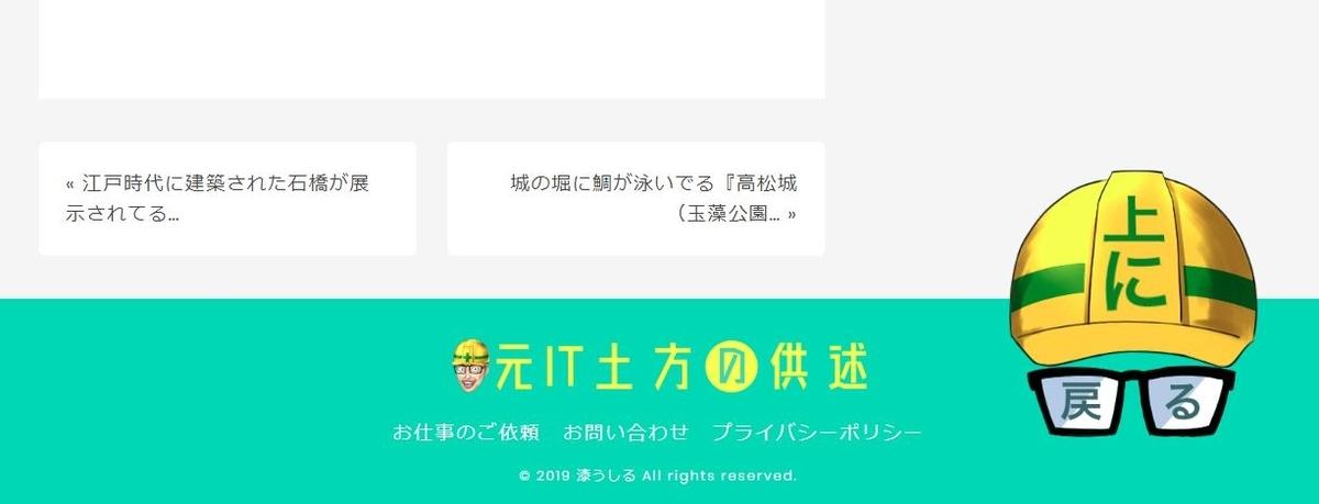f:id:UrushiUshiru:20190516150308j:plain