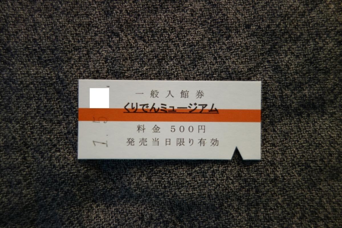 f:id:UrushiUshiru:20190526052137j:plain