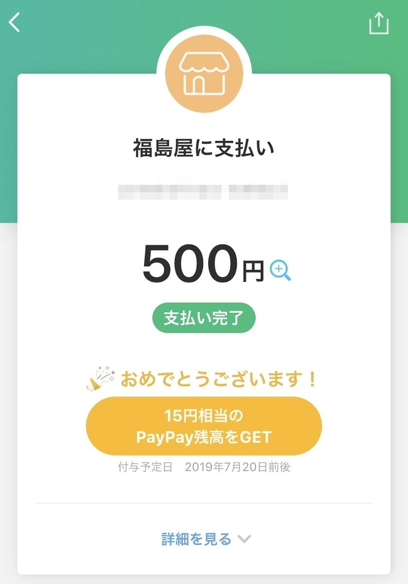 f:id:UrushiUshiru:20190627080714j:plain