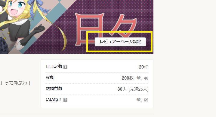 f:id:UrushiUshiru:20190705012100j:plain