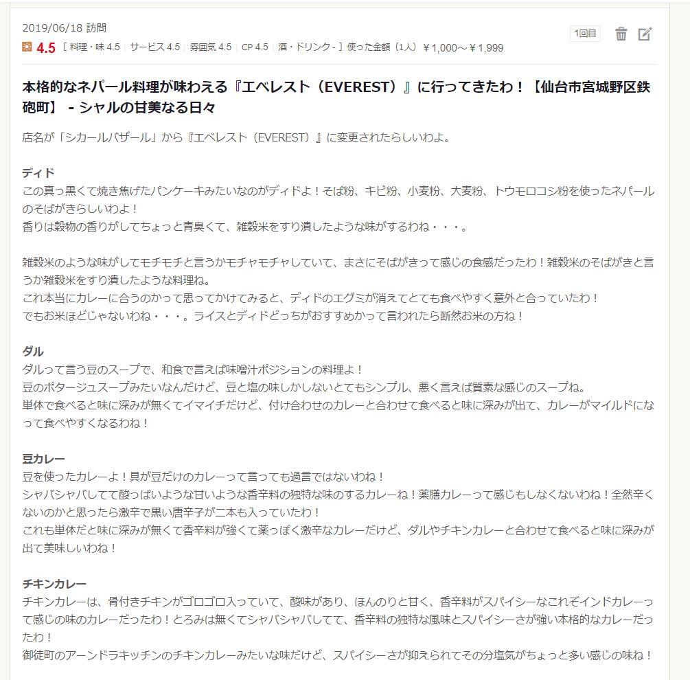 f:id:UrushiUshiru:20190705032707j:plain