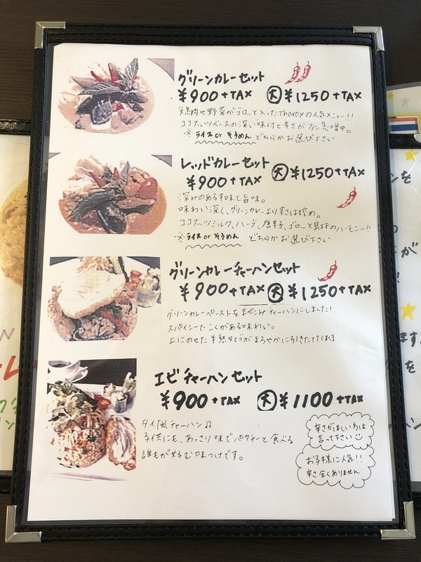 f:id:UrushiUshiru:20190731131944j:plain