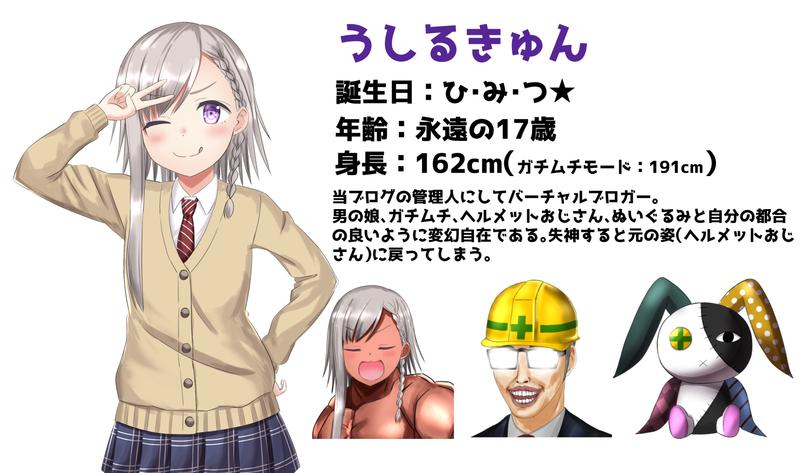 f:id:UrushiUshiru:20190810033030j:plain