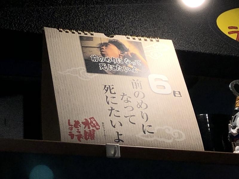 f:id:UrushiUshiru:20190903140653j:plain