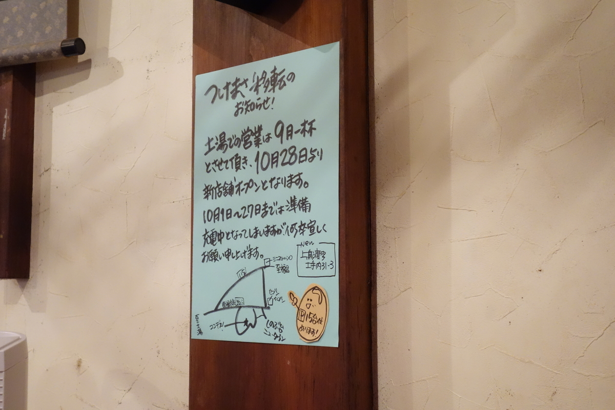 f:id:UrushiUshiru:20190923235923j:plain