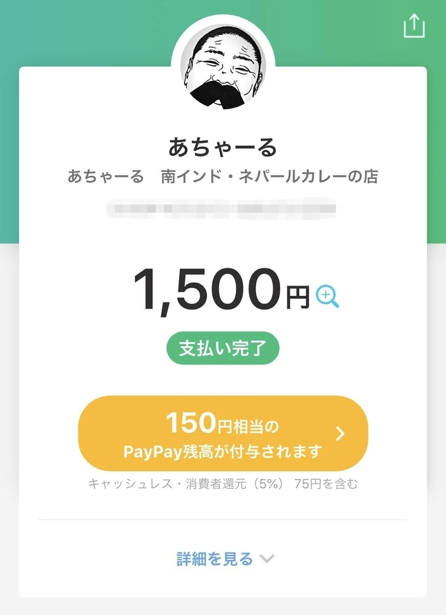 f:id:UrushiUshiru:20191025054707j:plain